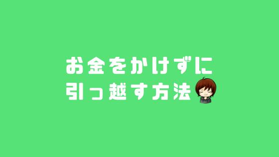 【東京ー大阪】不用品回収も含めて10万円以下で引っ越す方法!