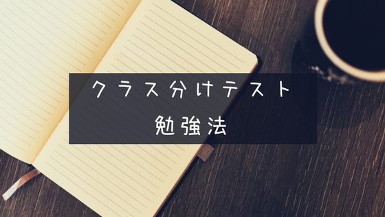 【津田塾大学】新入生のクラス分けテストとは?詳細と対策を徹底解説!