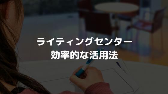 【津田塾大学】ライティングセンターの詳細と実際に利用してみた感想!