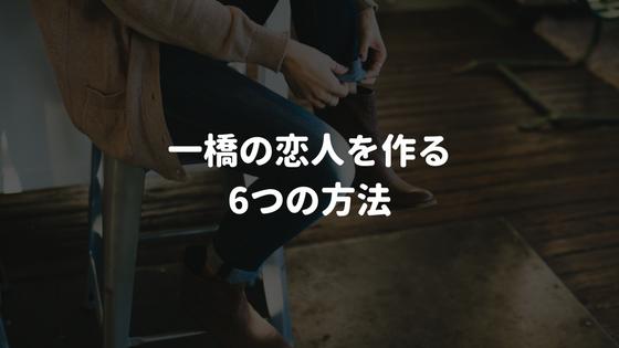 【津田塾大学】一橋大学の恋人をゲットする方法はこれだ!