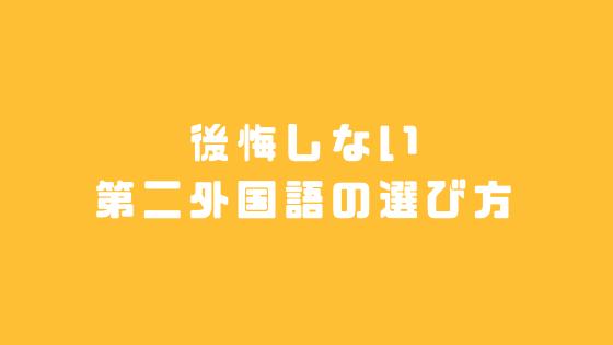 【津田塾大学】第二外国語の授業内容と選ぶ際の注意点!