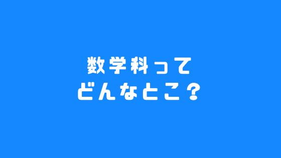 【津田塾大学】 数学科の特徴や授業内容まとめ!