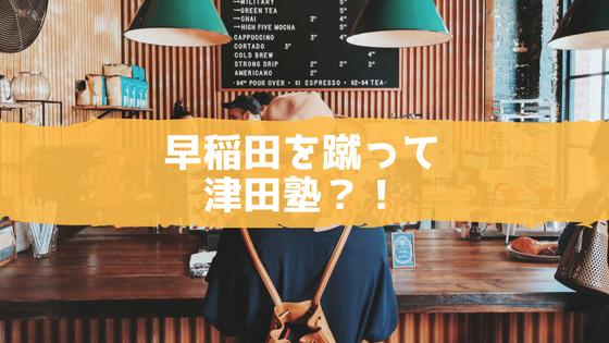 【大学受験】私が早稲田を蹴って津田塾に進学した理由