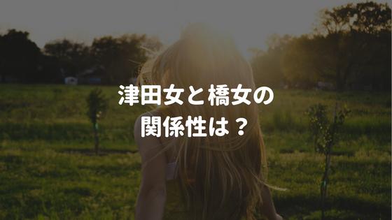 【実際どうなの?】津田塾女子と一橋女子の関係性