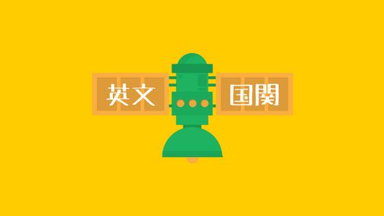 【津田塾大学】英文学科と国際関係学科の違いを徹底解説!