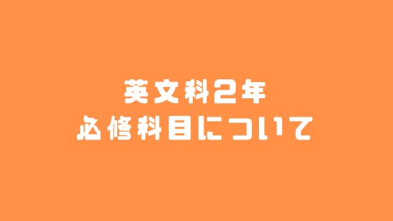 【津田塾大学】必修科目について知ろう(英文科2年生向け)
