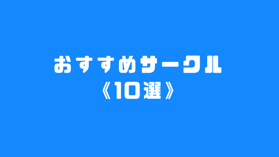 【津田塾大学】卒業生の私が選んだおすすめサークル10選!