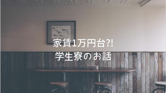 【津田塾大学】家賃1万円台?!学生寮生活の実態を徹底解説!