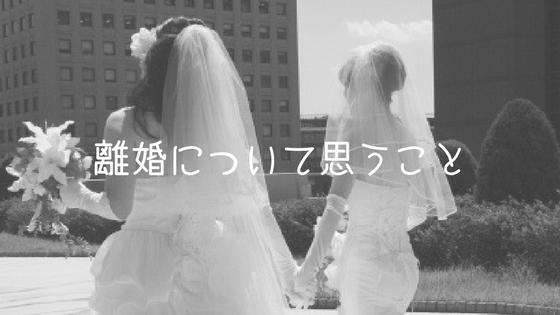 【同性カップル】東小雪さんと増原裕子さんの離婚について思ったこと
