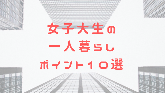 【津田塾大学】物件選びで絶対後悔しないためのポイント10選!