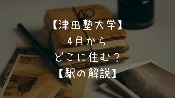【津田塾大学】一人暮らしにオススメの場所は小平?国分寺?それとも国立?