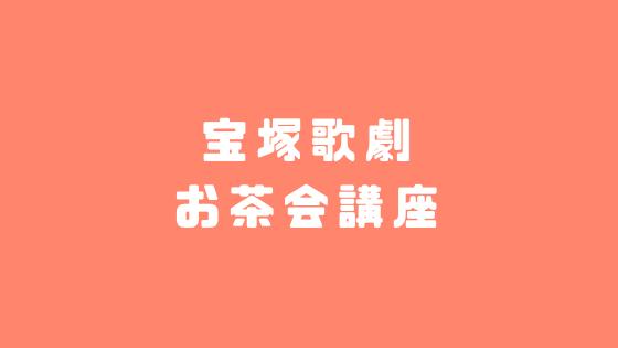 【宝塚歌劇】お茶会に参加するメリットは?ファン歴10年の私が徹底解説します!