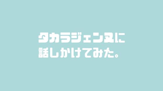 【宝塚歌劇】街でタカラジェンヌを見かけたら話しかけてもいいの?