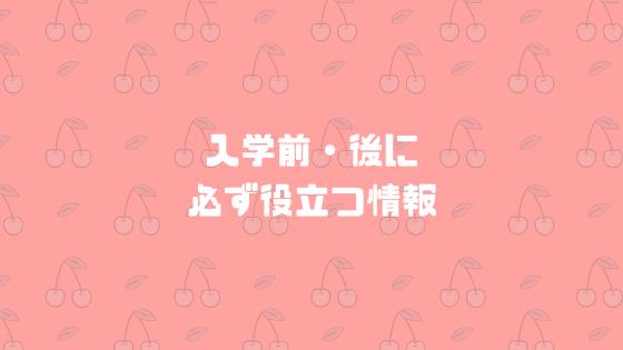 【津田塾大学】入学後、後悔しないために知っておくべきこととは?