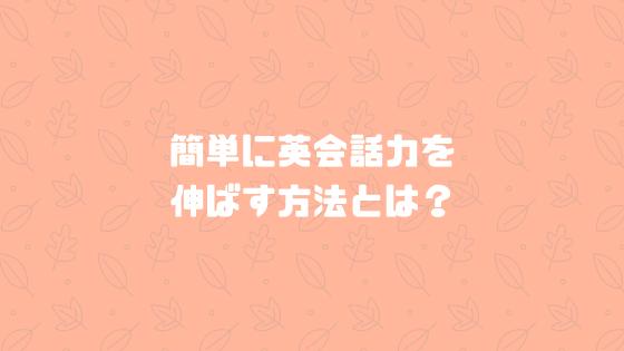 『台本なし英会話レッスン』を使った【簡単かつ効率的な英語学習法】