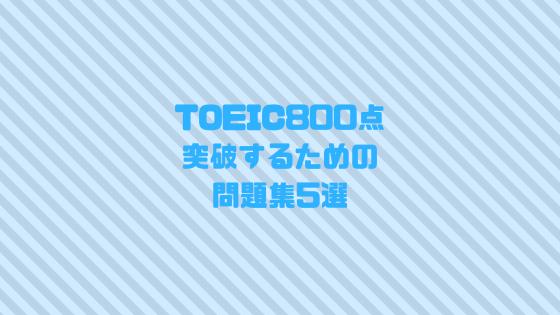 【英語学習】TOEIC800点を確実に取るために必要な参考書 5選