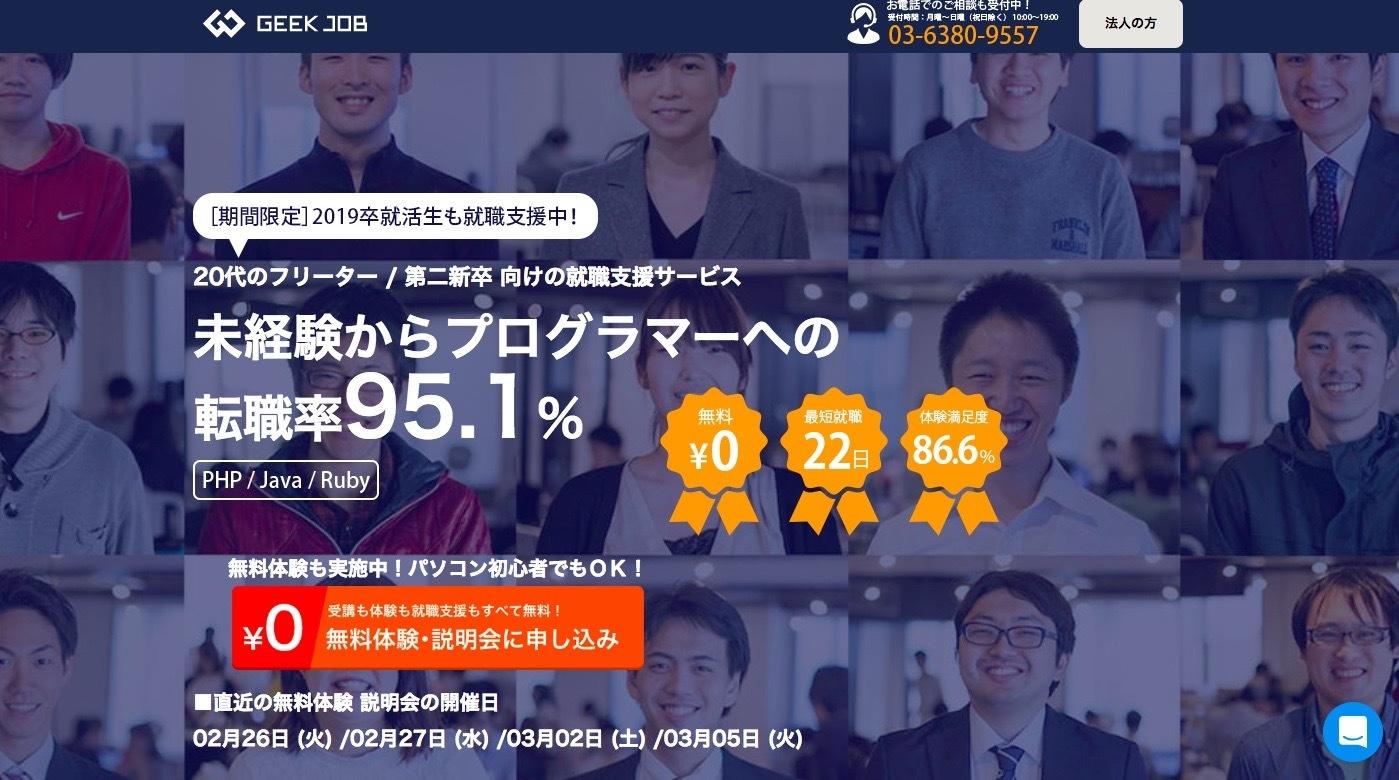 【就職率95%】GEEK JOBの強みや、エンジニア転職後の年収とは?