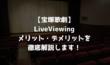 【宝塚歌劇】ライブビューイングのメリット・デメリットを徹底解説!
