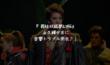 【宝塚歌劇】永久輝せあが魅せた地声の生歌と対応力について(義経妖狐夢幻桜)