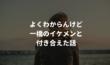【津田塾大学】私はこうして一橋のイケメンと付き合った!
