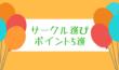 【新入生必見!】サークル選びで注意すべき5つのポイント