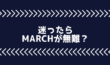 【大学選び】MARCHか津田塾で迷ったときはどうすればいい?